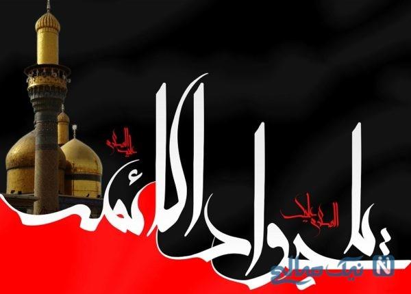 اس ام اس شهادت امام جوادالائمه (ع)