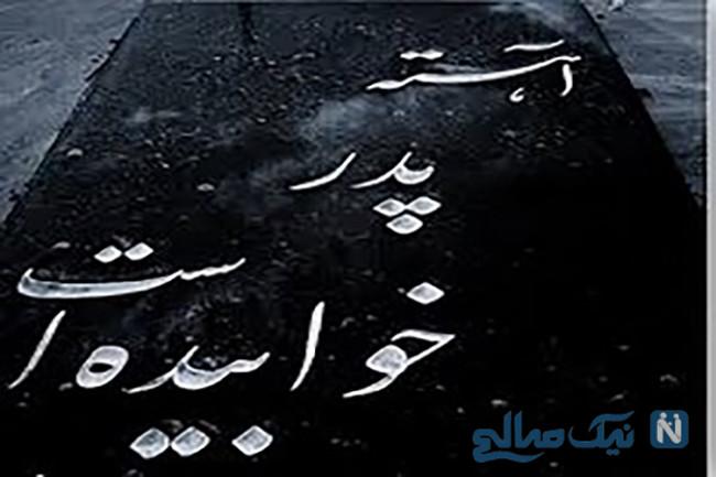 عید قربان فوت پدر