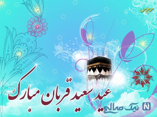 اس ام اس تبریک ویژه عید قربان