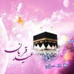 پیامک و اس ام اس تبریک ویژه عید قربان