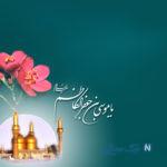 اس ام اس میلاد امام موسی کاظم (ع)