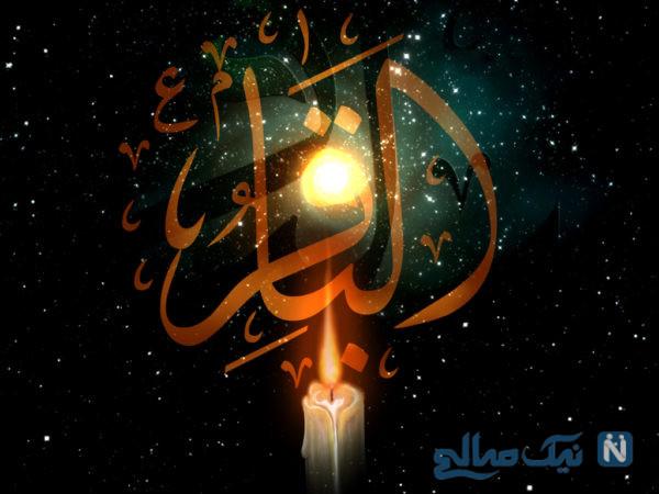 پیام تسلیت شهادت امام محمد باقر علیه السلام