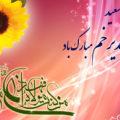 اس ام اس تبریک عید غدیر خم
