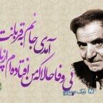 اس ام اس اشعار شهریار به مناسبت بزرگداشت این شاعر