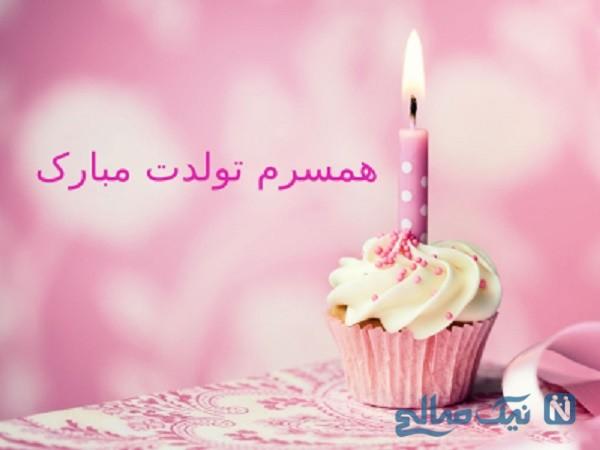 اس ام اس تبریک تولد همسر