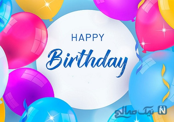 تبریک تولد بهمن ماهی ها و پیامک های جدید
