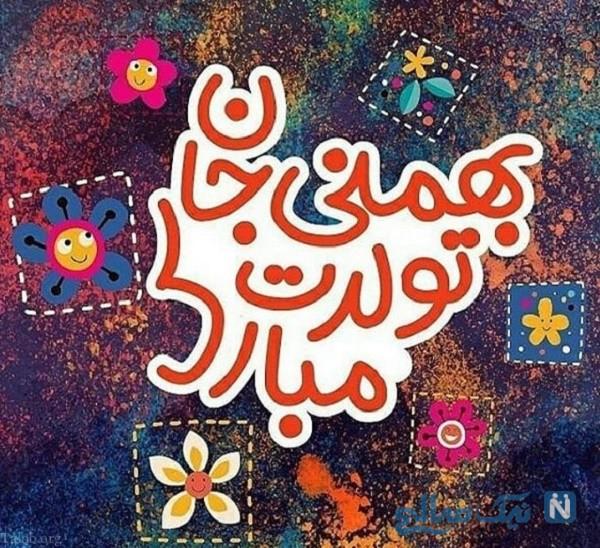 متن زیبا در مورد بهمن ماهی ها