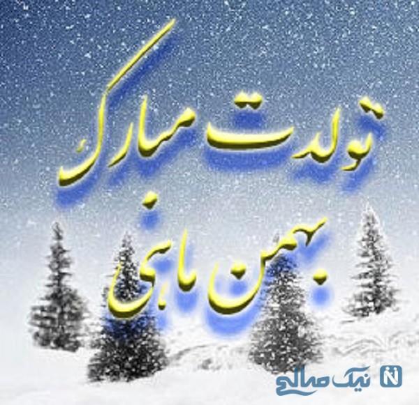 پروفایل بهمن ماهی ها