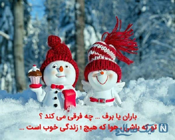 تبریک فصل زمستان