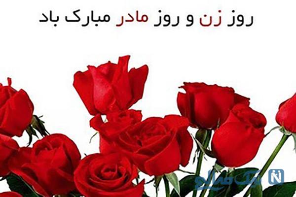 اس ام اس تبریک روز زن و روز مادر | مادر عزیزم روزت مبارک