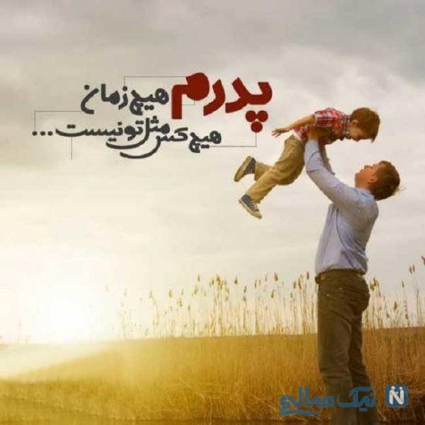 پروفایل روز پدر و همسر و برادر ؛ تبریک روز پدر