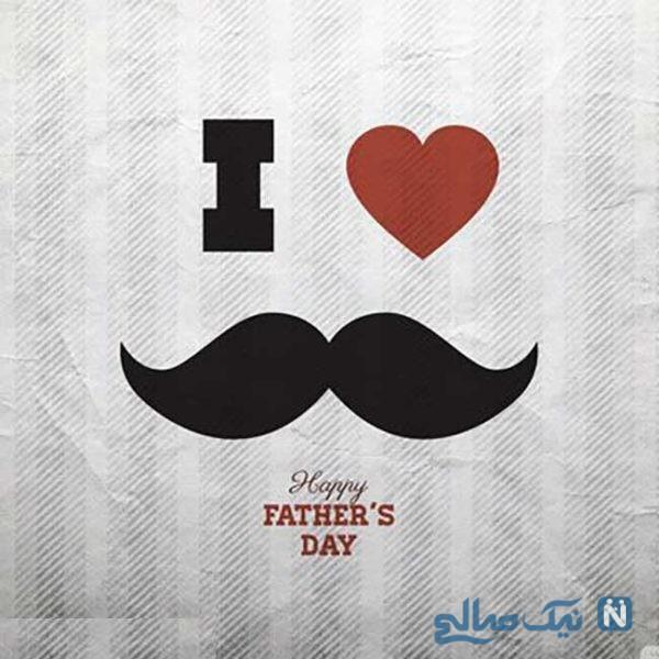 من عاشق پدرم هستم روز پدر مبارک