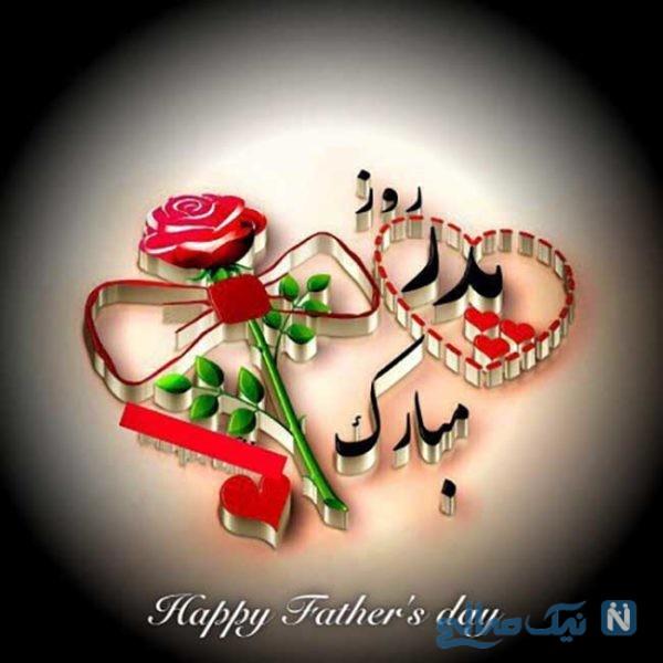 روز پدر و روز مرد مبارک