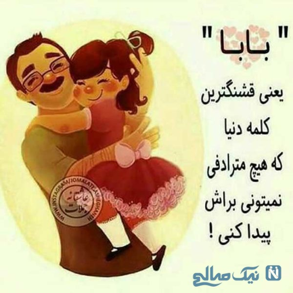 بابا یعنی قشنگ ترین کلمه دنیا