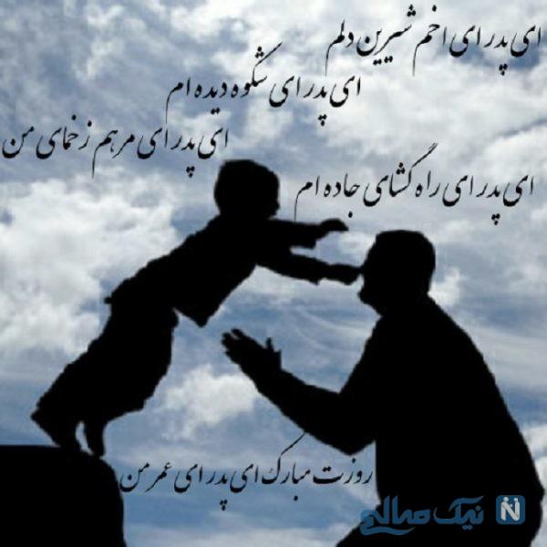 روزت مبارک ای پدر ای عمر من