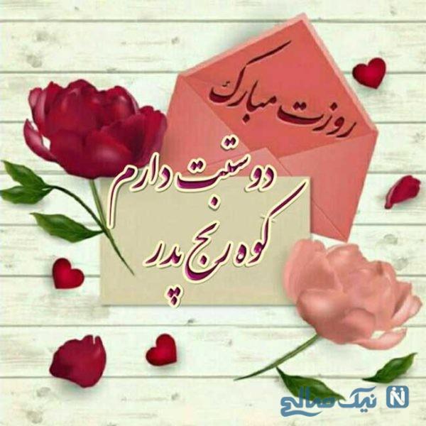 روزت مبارک دوستت دارم کوه رنج پدر