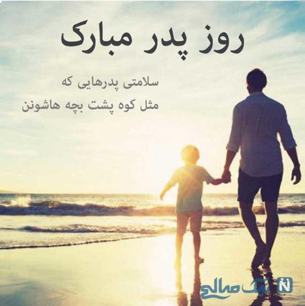 سلامتی پدرهایی که مثل کوه پشت بچه هاشونن
