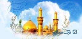 جملات و پیامک های جدید برای تبریک ولادت امام حسین