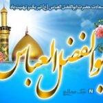 تبریک ولادت حضرت ابوالفضل عباس با جملات زیبا و جدید