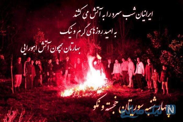 تبریک چهارشنبه سوری