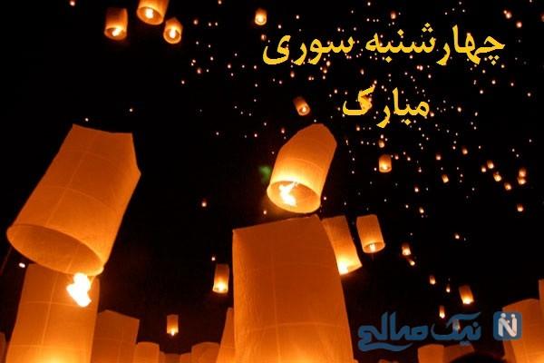 تبریک چهارشنبه سوری با جملات زیبا و جدید