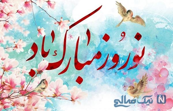 تبریک رسمی عید نوروز با پیامک های زیبا و ادبی