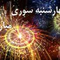 پروفایل چهارشنبه سوری | چهارشنبه آخر سال مبارک