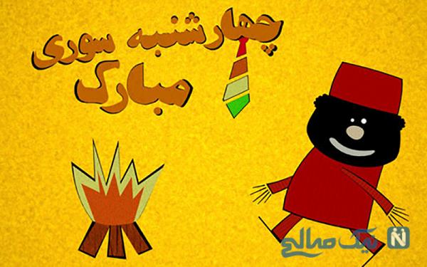 پروفایل چهارشنبه سوری