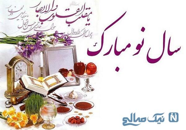 تبریک عید نوروز با جملات جدید و زیبا | عیدتان مبارک