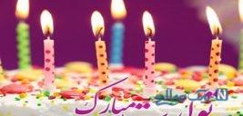 پروفایل فروردین ماهی ها و جملات زیبا برای تبریک تولد