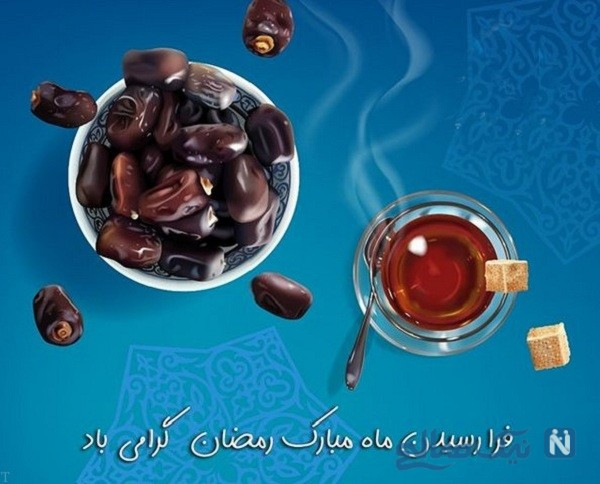 تبریک ماه رمضان