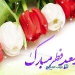 پیامک و متن ویژه برای تبریک عید سعید فطر