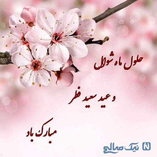 اس ام اس برای تبریک عید فطر