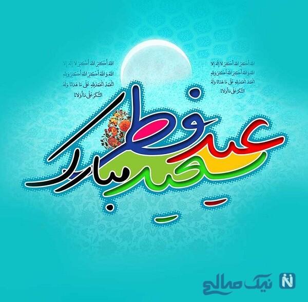 پیامک برای عید فطر