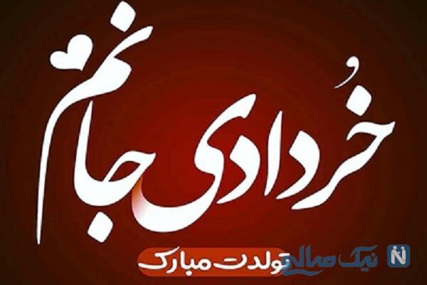 پیامک جدید برای متولدین خرداد