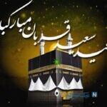 پیامک های جدید برای تبریک عید سعید قربان