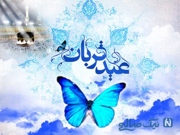 تبریک عید سعید قربان