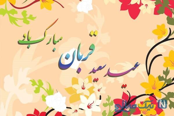جملات جدید و پیامک تبریک عید قربان