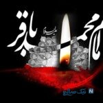 پیامک ویژه شهادت امام محمد باقر (ع)