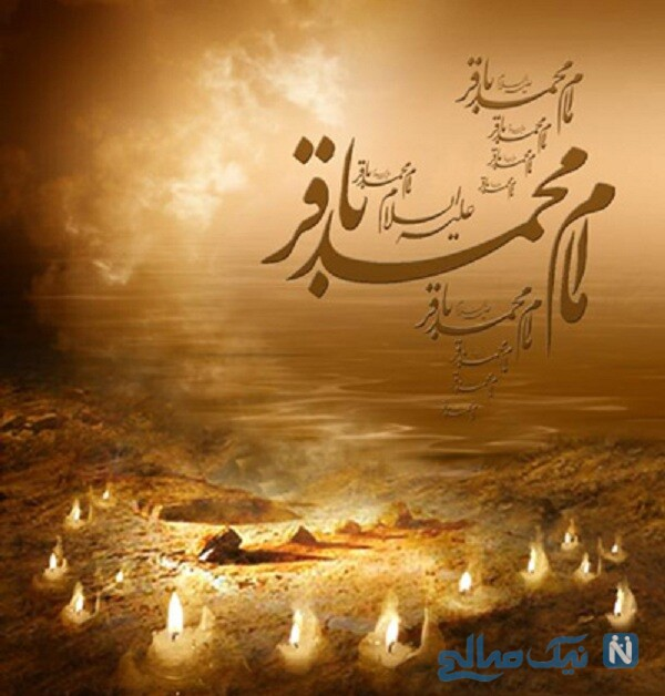 اس ام اس و پیام شهادت امام محمد باقر