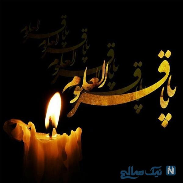 عکس نوشته و پیام شهادت امام محمد باقر