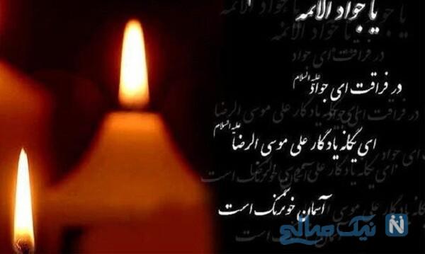 جدیدترین پیامک شهادت امام محمد تقی