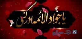 متن و پیامک تسلیت شهادت امام محمد تقی