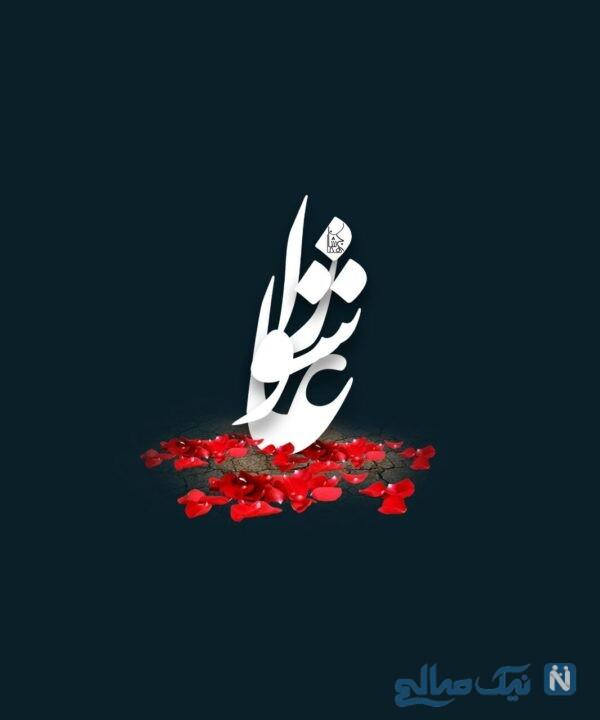تسلیت عاشورای حسینی