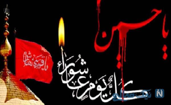 متن ویژه و پیامک تسلیت عاشورای حسینی