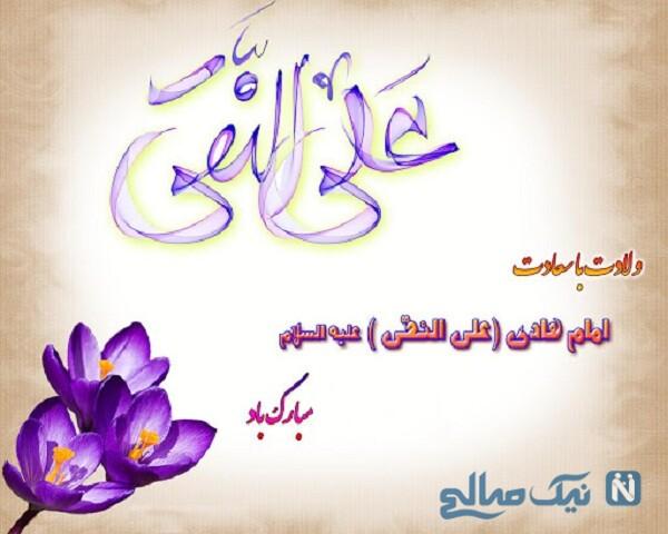 پیامک تبریک ولادت امام هادی