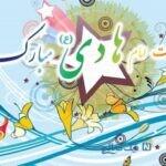 جملات زیبا و جدید برای تبریک ولادت امام علی النقی