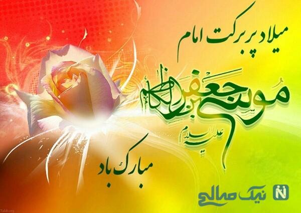 اس ام اس و پیامک تبریک ولادت امام موسی کاظم