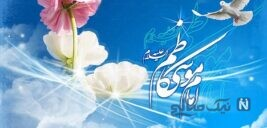 پیامک ها و جملات زیبا برای تبریک ولادت امام موسی کاظم