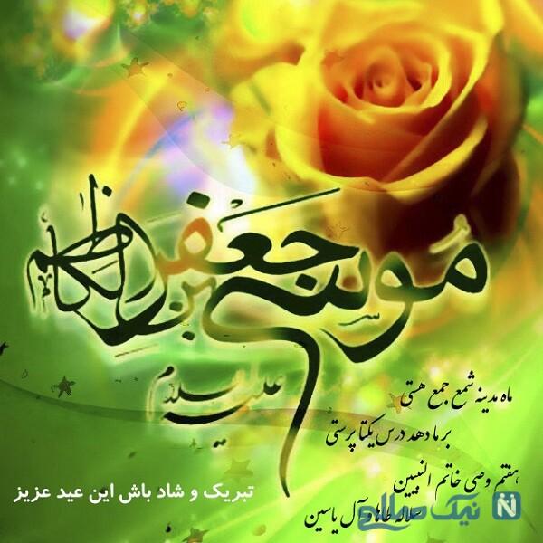 اس ام اس تبریک ولادت امام هفتم